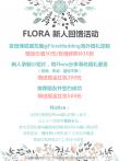 Flora新人回馈活动